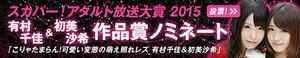 adult-awards_sakuhin02