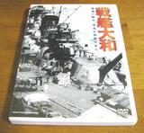 戦艦大和DVD