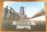 YAMATOパンフレット