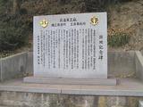 呉海軍工廠跡地記念碑