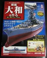 戦艦大和を作る1