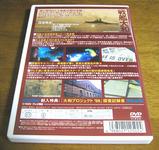 戦艦大和DVD2