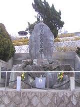 戦艦大和戦死者之碑