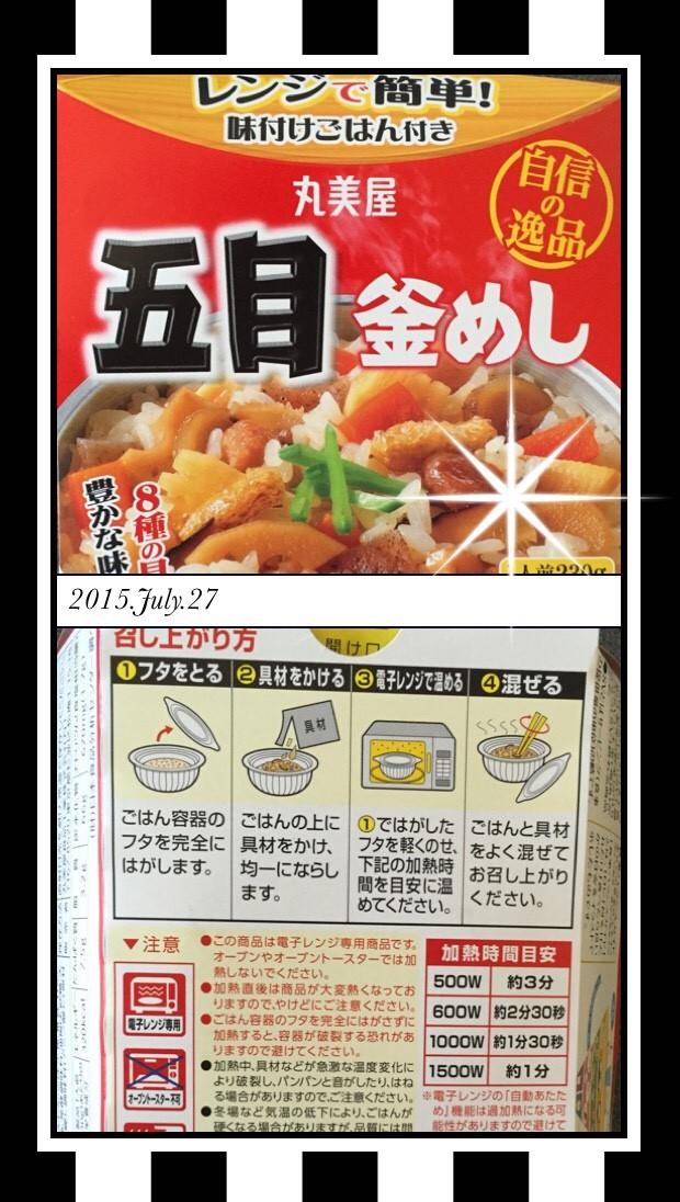 カロリー 五目 ご飯 「尾西の五目ご飯」を試食!他のアルファ米メーカーとの違いは?(口コミ・レビューも)
