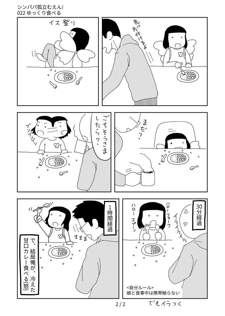 022_ゆっくり食べる_2