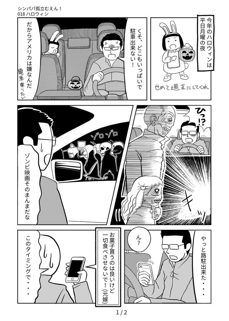 018_ハロウィン_1