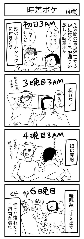 017_時差ボケ_half