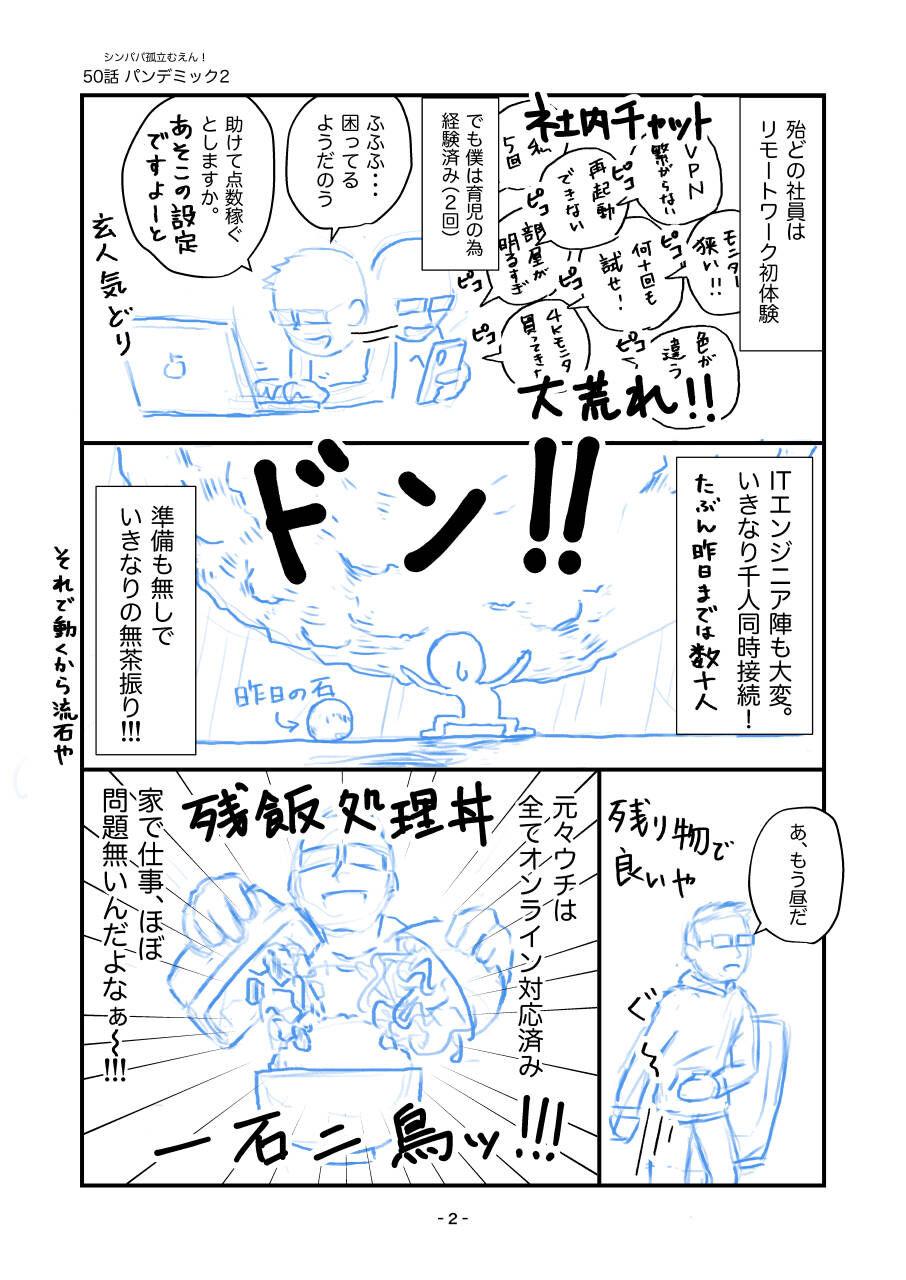 050_パンデミック2_出力_002