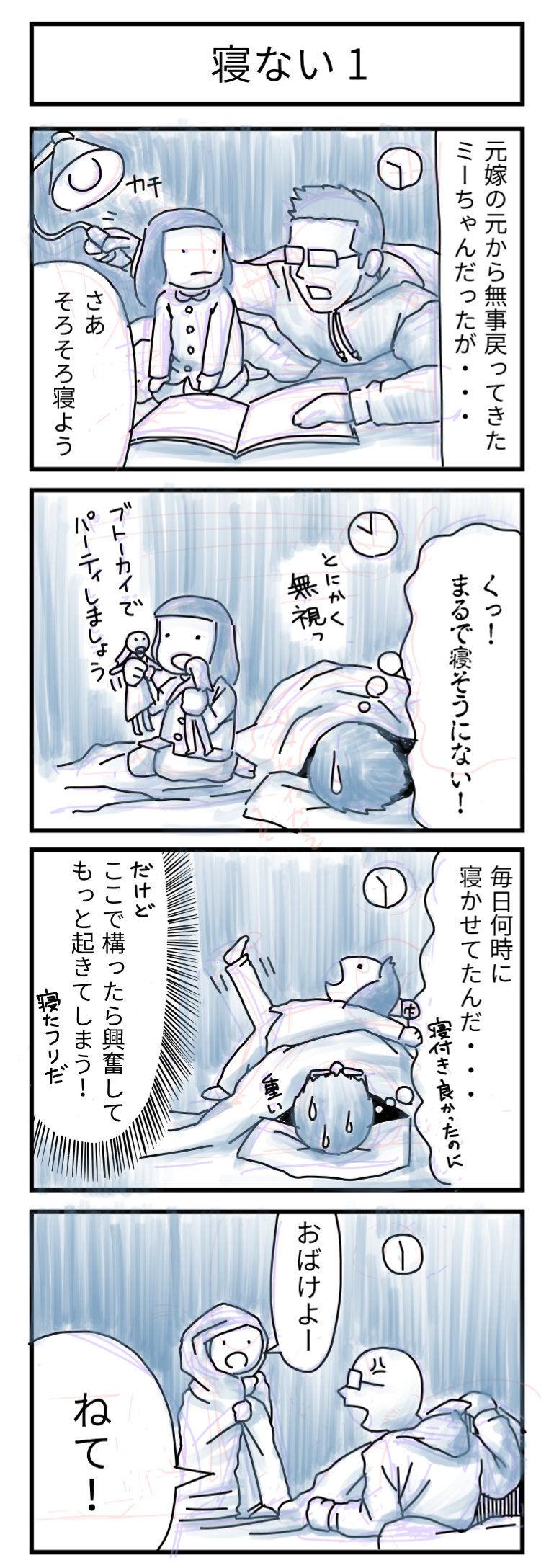 026_寝ない1_half