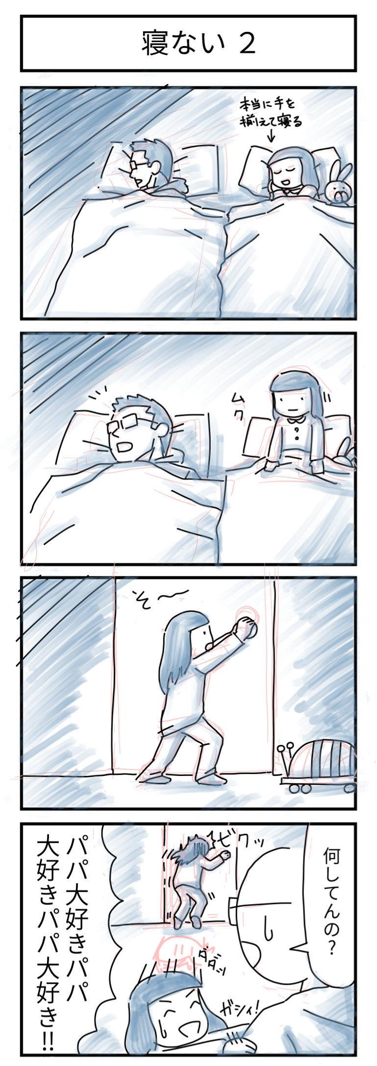 026_寝ない2_half