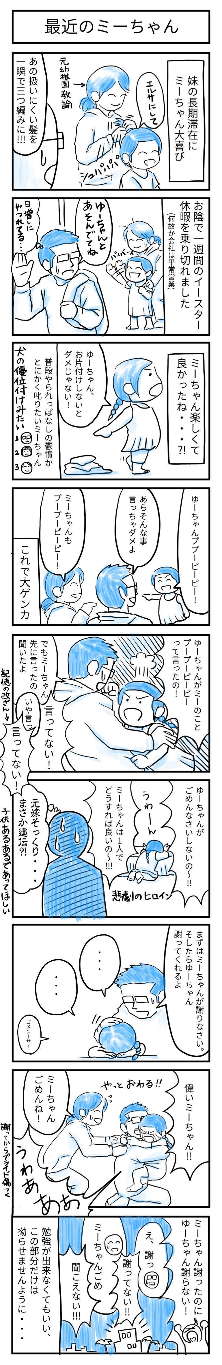 031_最近のミーちゃん_half
