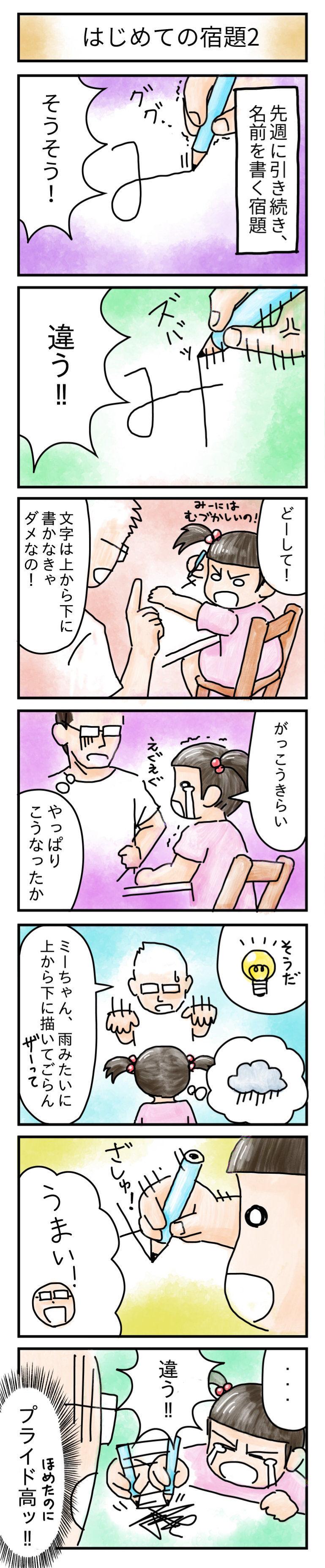 034_はじめての宿題2_half