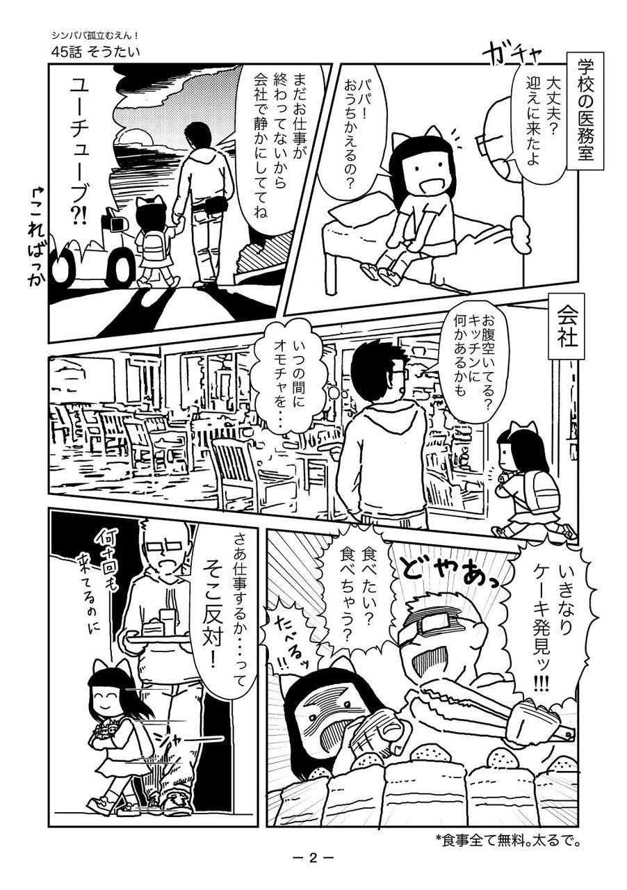 そうたい_出力_002
