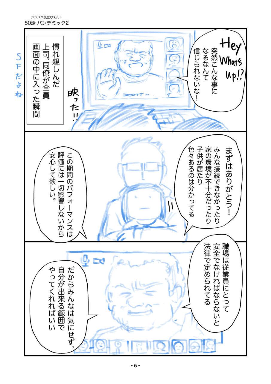 050_パンデミック2_出力_006