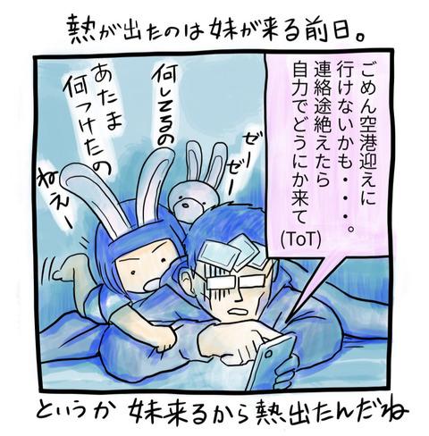 Kone3_気力_half