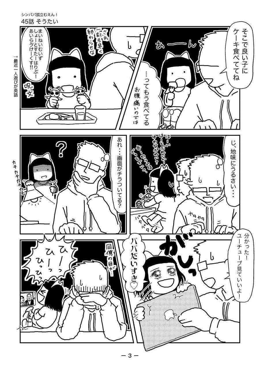 そうたい_出力_003