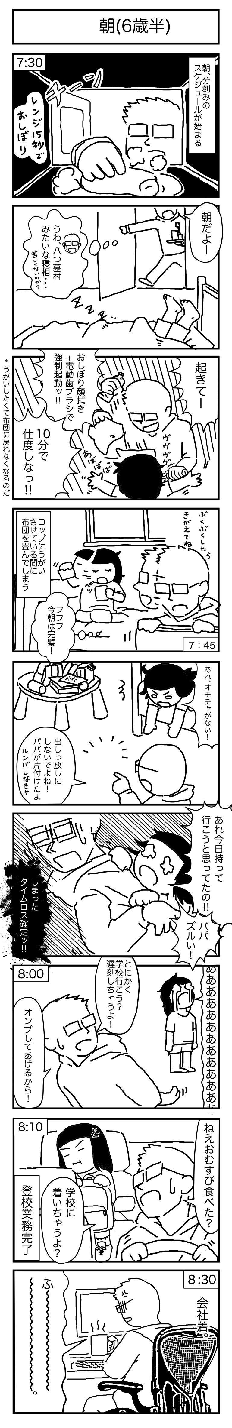 043_朝