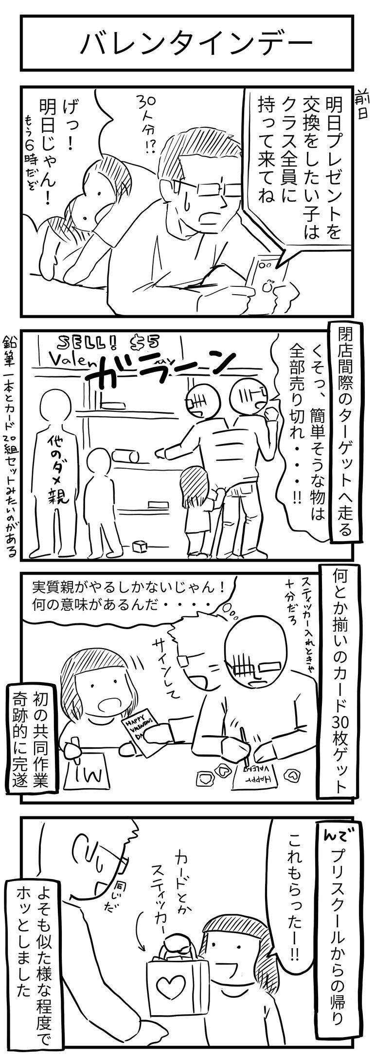 029_バレンタインデー_half
