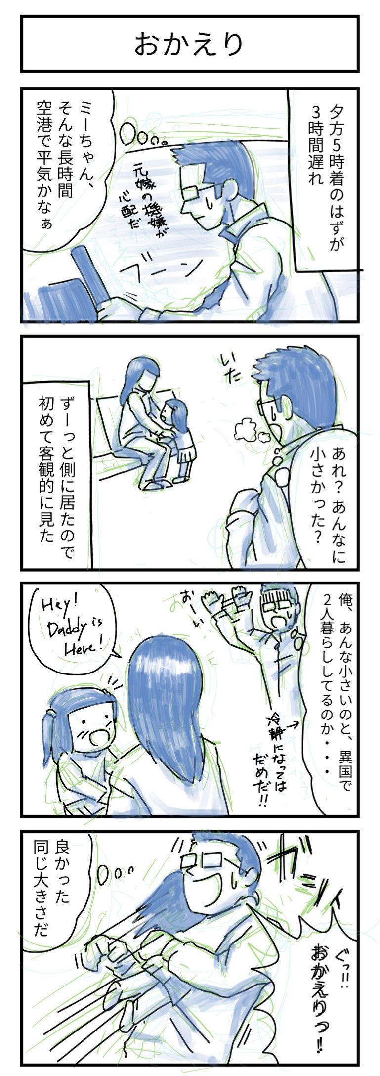 025_おかえり_half