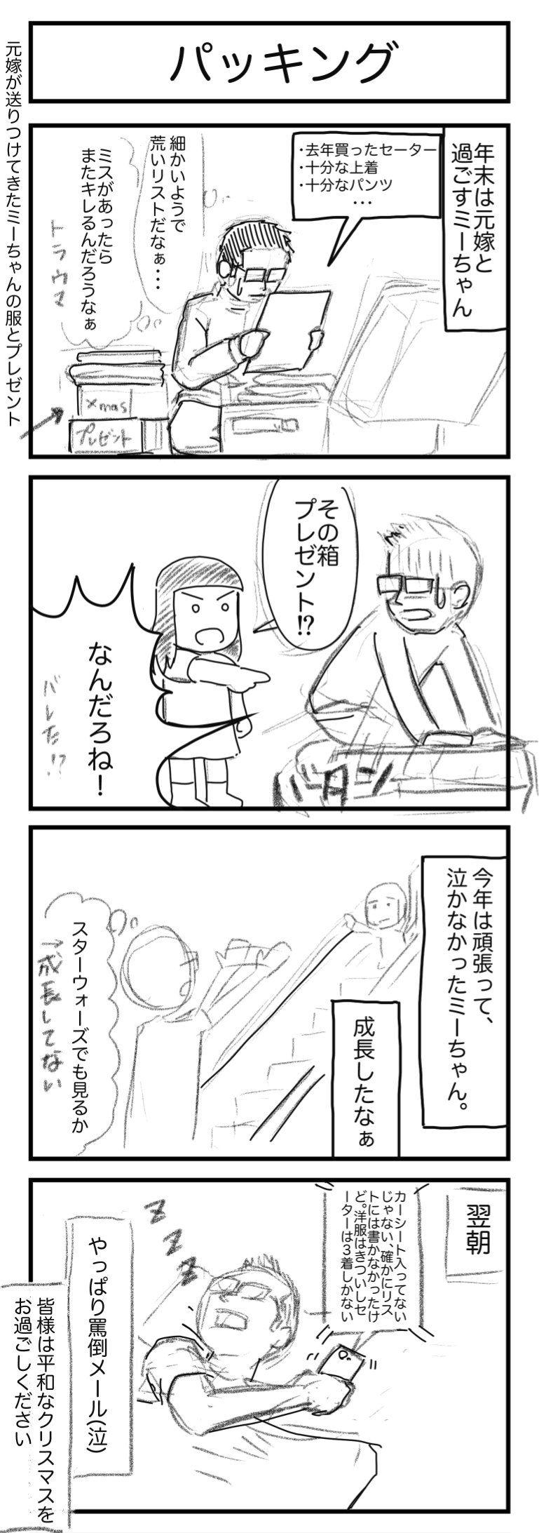 036_パッキング