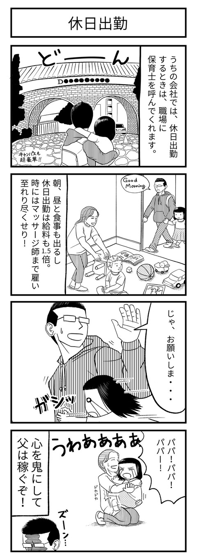 016_休日出勤_half