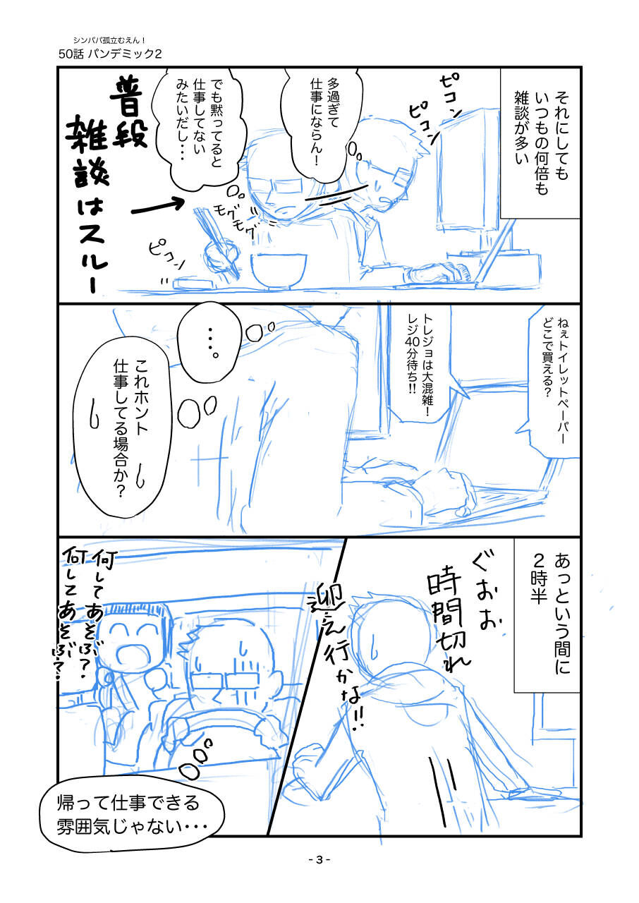 050_パンデミック2_出力_003