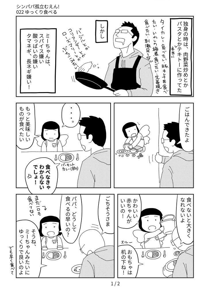 022_ゆっくり食べる_1_half