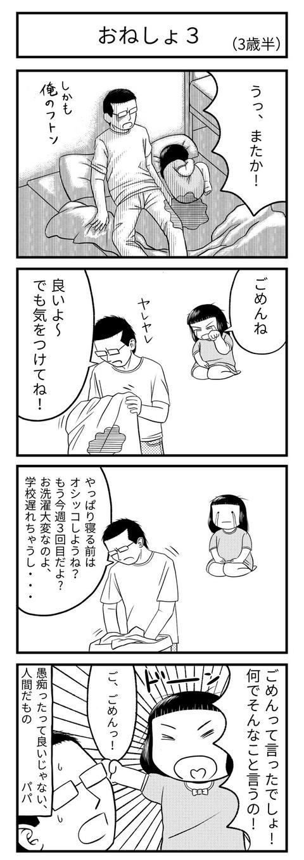 015_おねしょ3_half