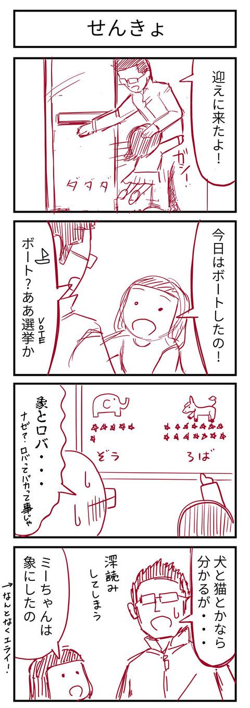 019_せんきょ_half