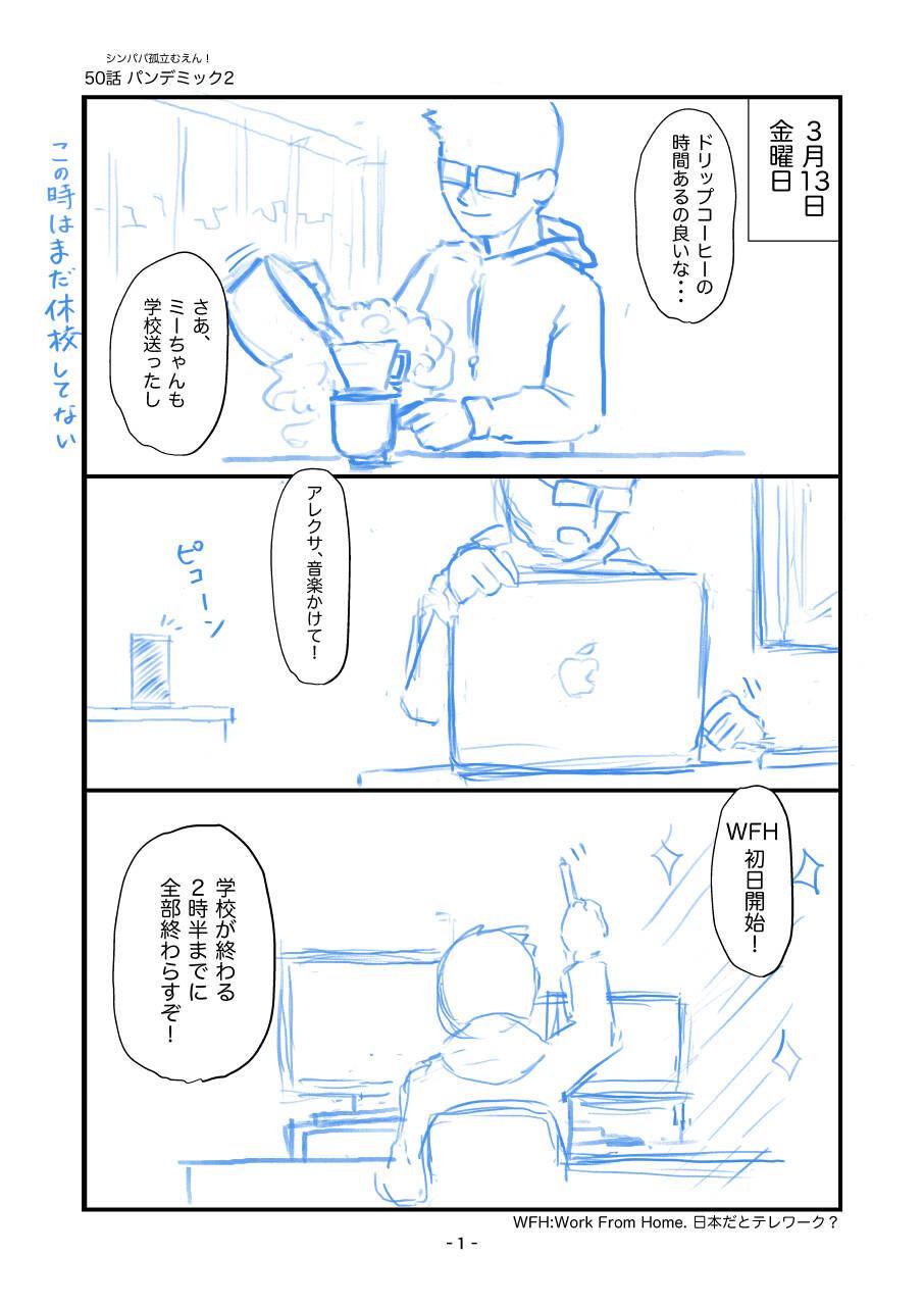 050_パンデミック2_出力_001