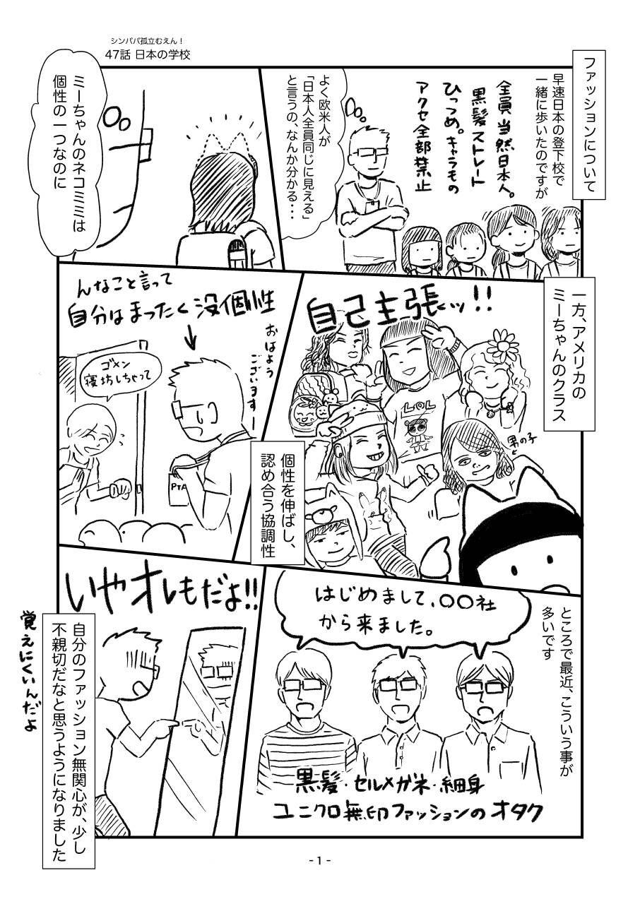 047 日本の学校1
