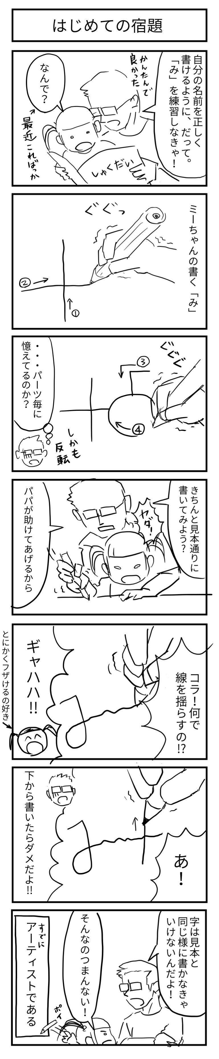 033_はじめての宿題_half