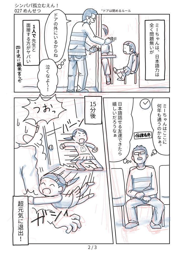 027_めんせつ2