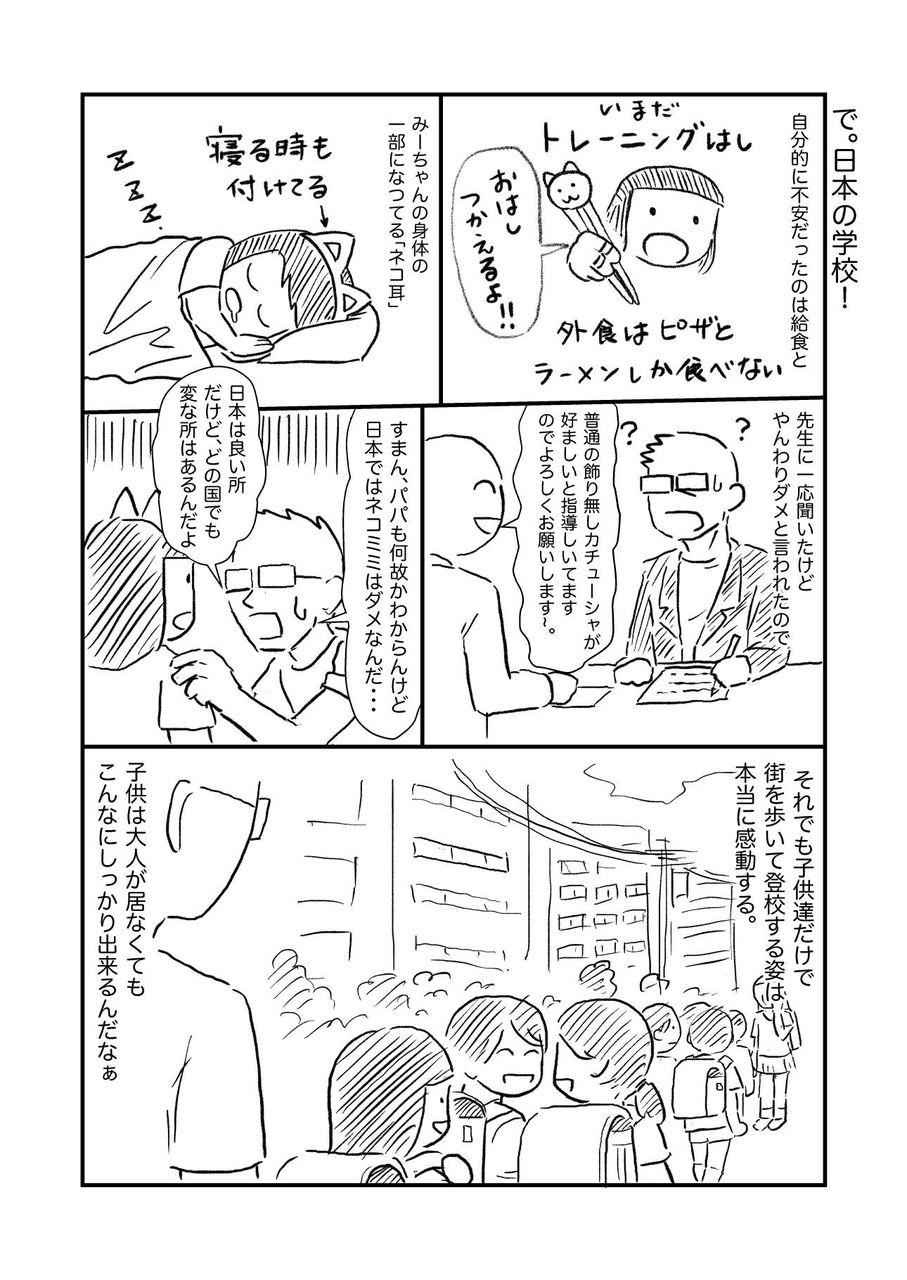 コミック3_出力_004
