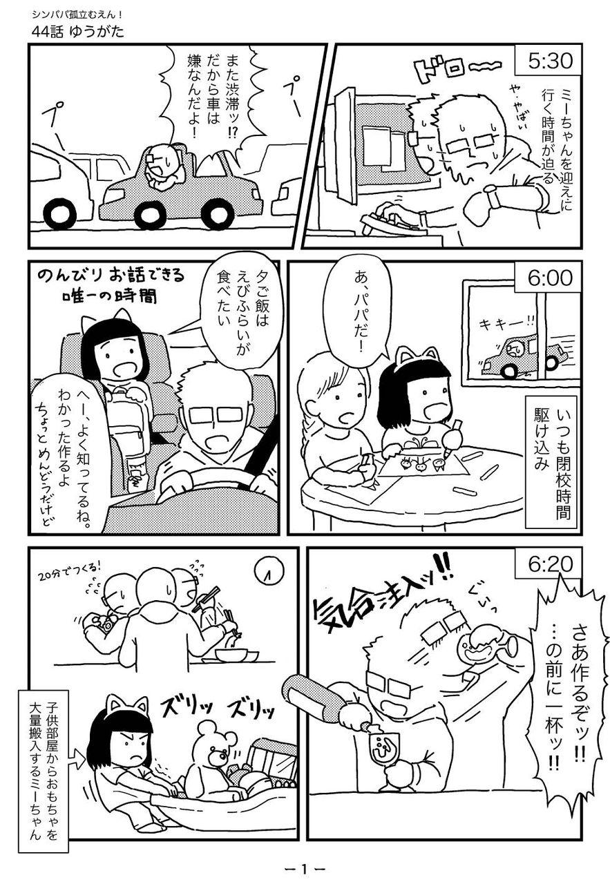ゆうがた_出力_001