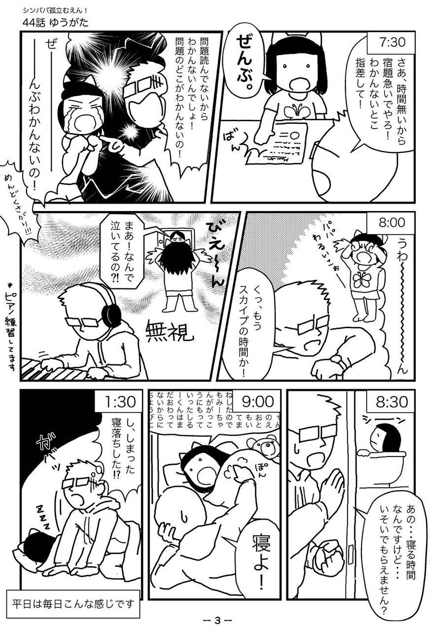 ゆうがた_出力_003