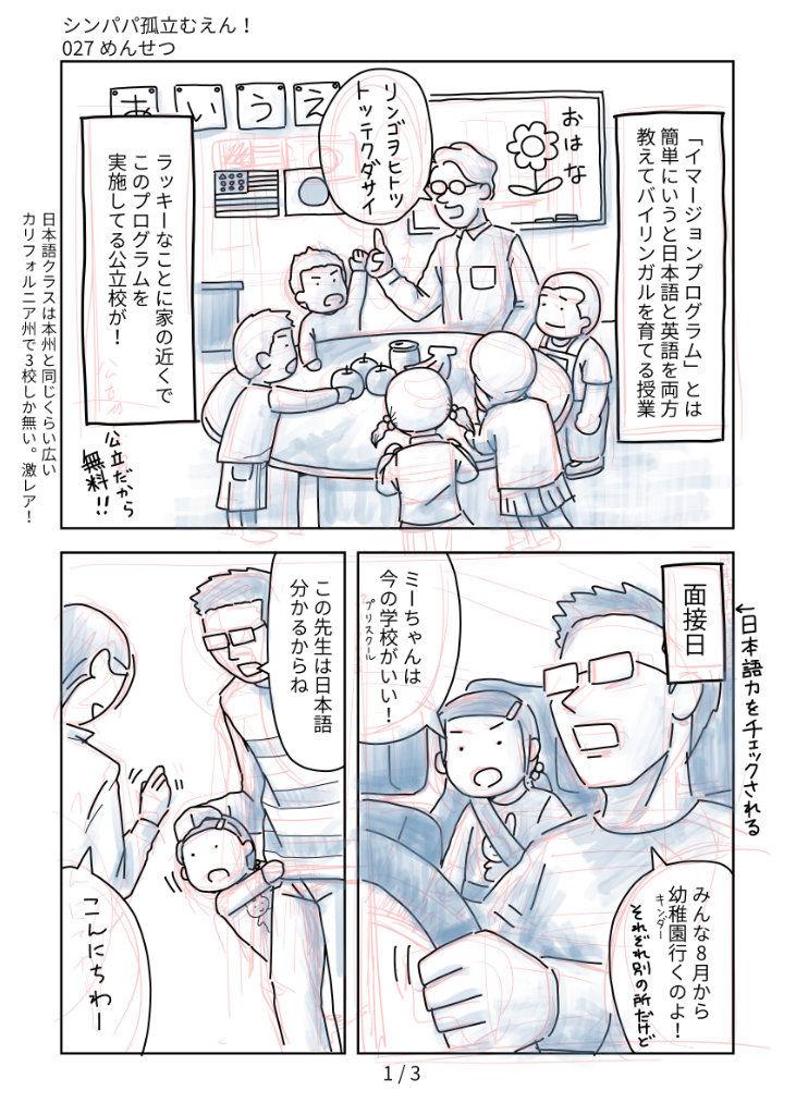 027_めんせつ1