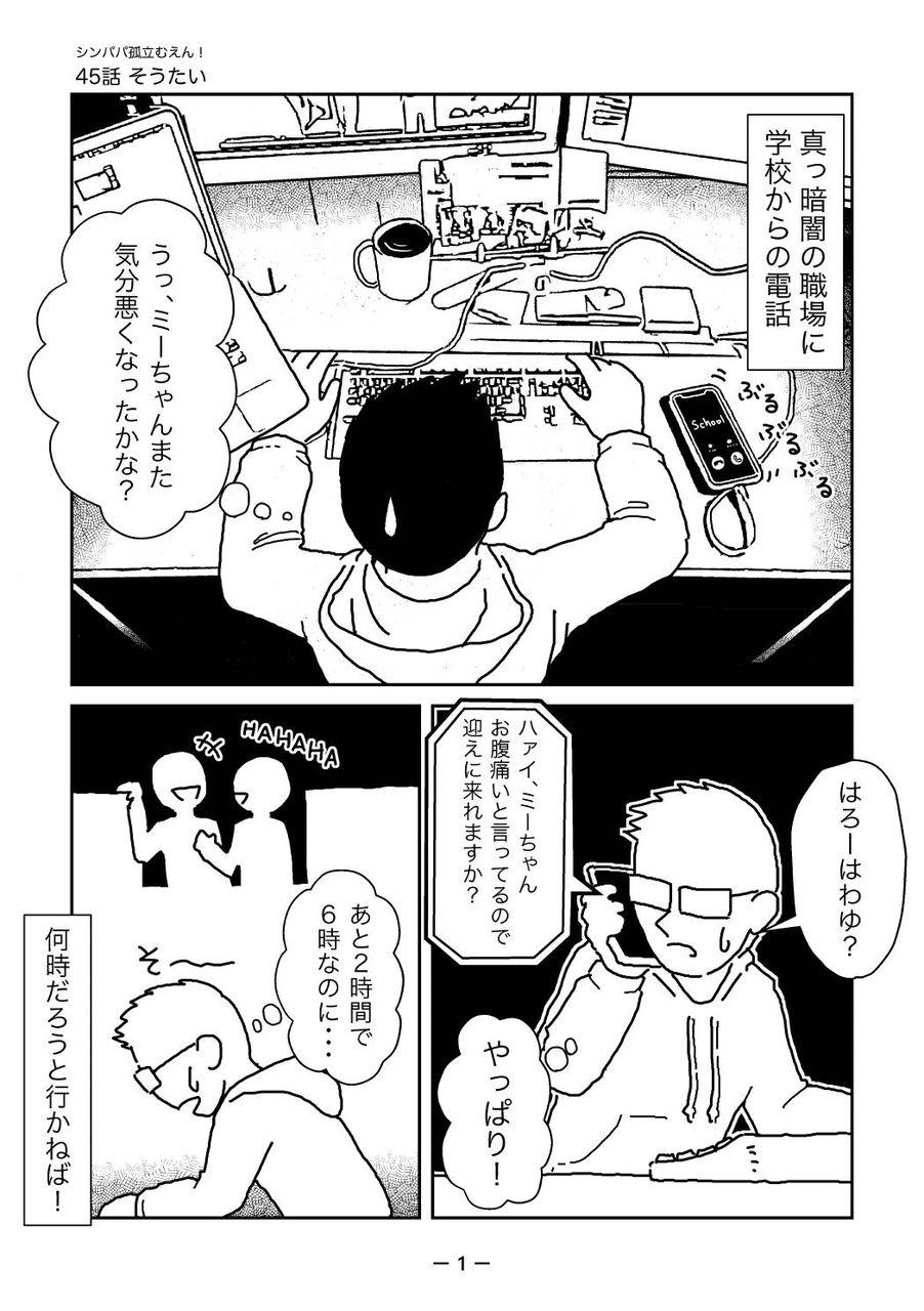そうたい_出力_001