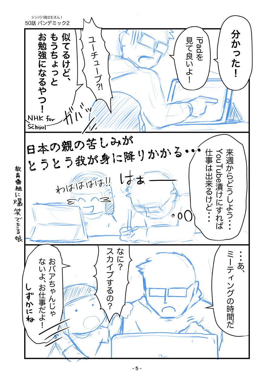 050_パンデミック2_出力_005