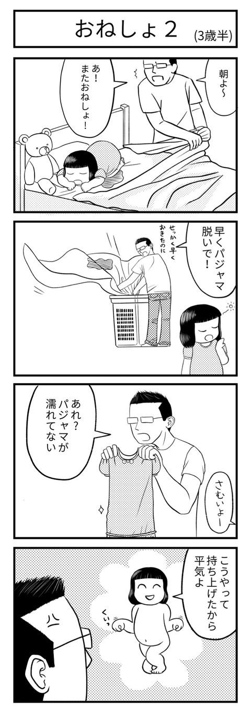 014_おねしょ2_half