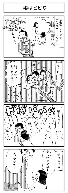 009_娘はビビリ_half