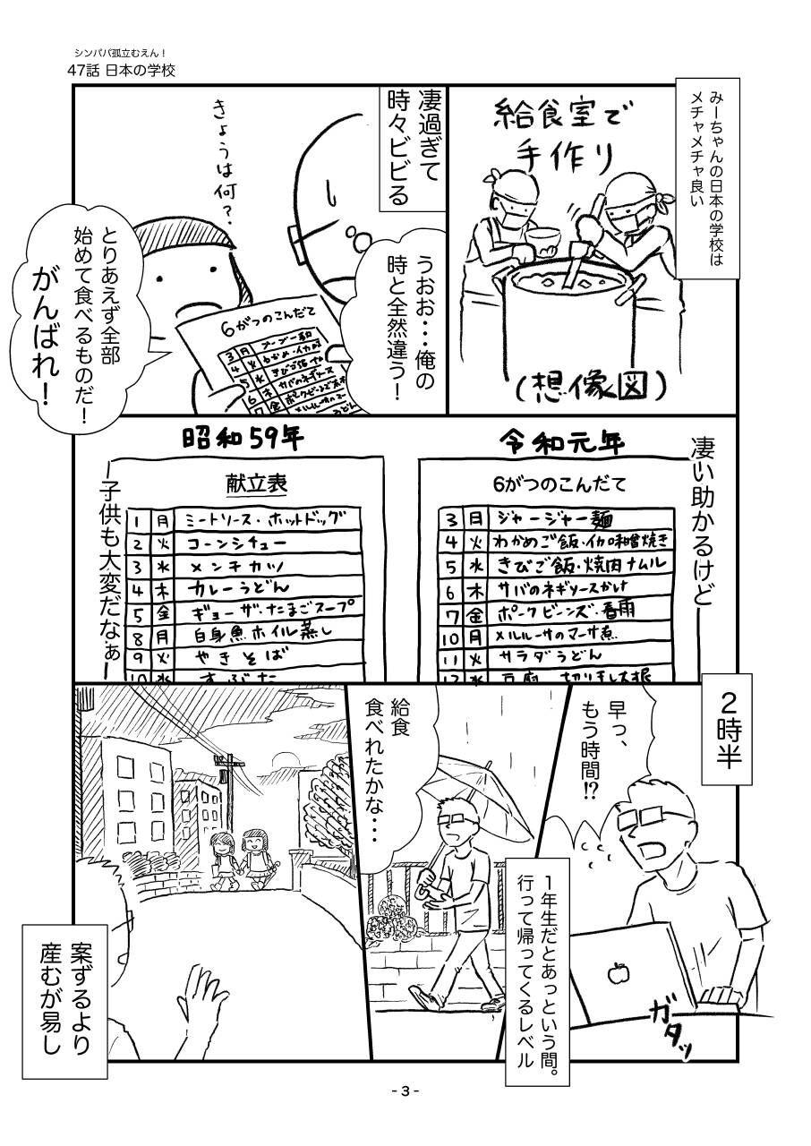 047 日本の学校3