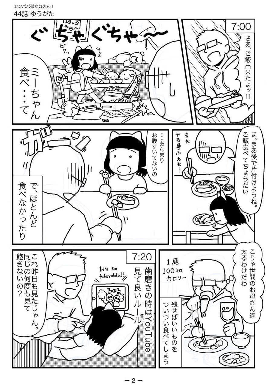 ゆうがた_出力_002