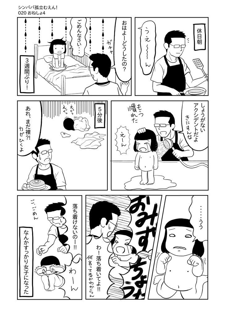 020_おねしょ4