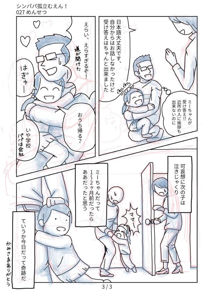 027_めんせつ3