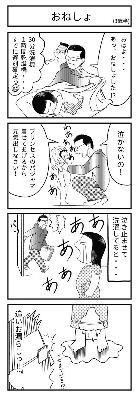 013_おねしょ_half
