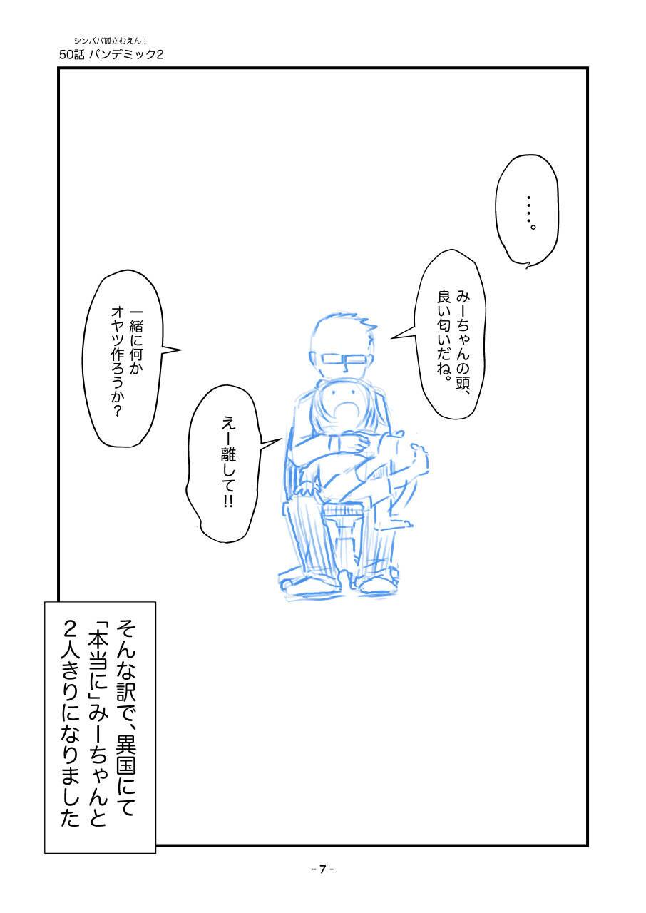 050_パンデミック2_出力_007