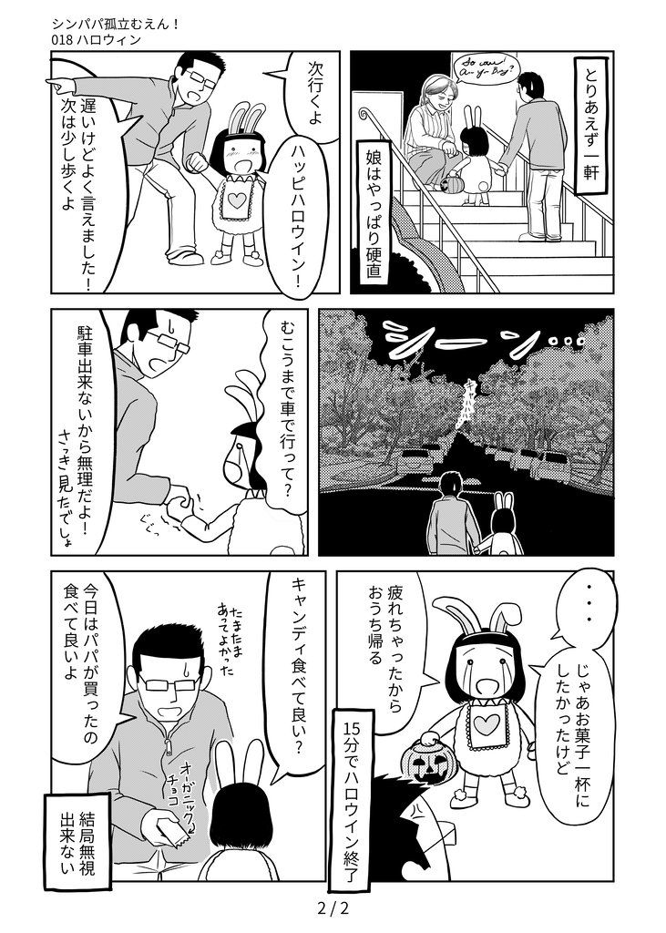 018_ハロウィン_2