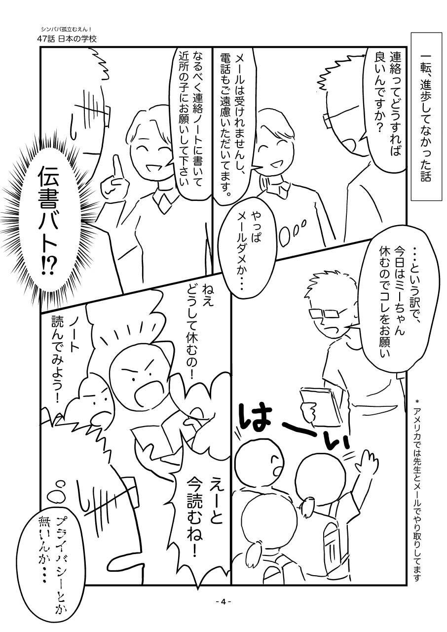 047 日本の学校4
