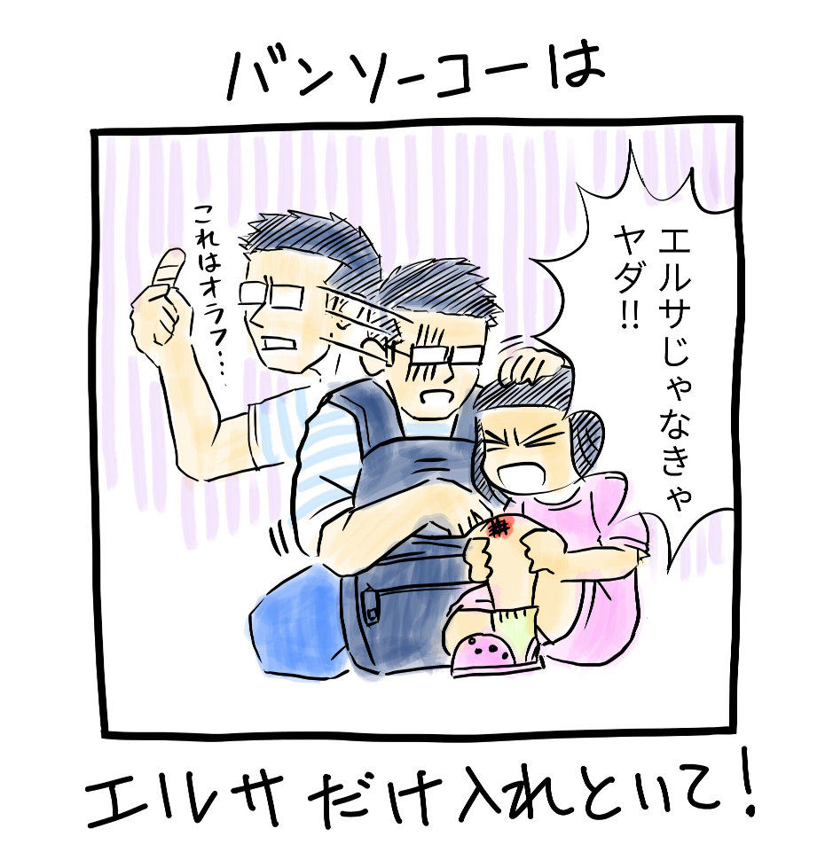 Kone5_バンソーコー_half